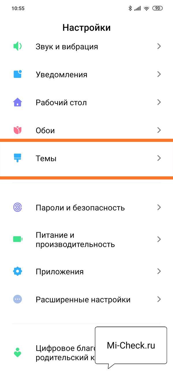 Запуск приложения Темы в MIUI 11