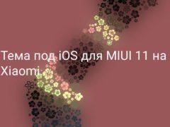 Где найти и как установить тему iOS для MIUI 11 на Xiaomi (Redmi)