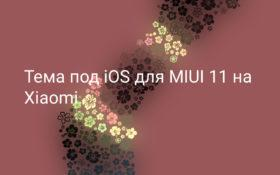 Тема iOS для MIUI 11 на Xiaomi