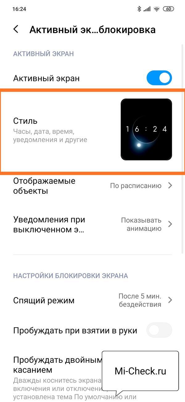 Выбор стиля для Ambient Display в MIUI 11 на Xiaomi