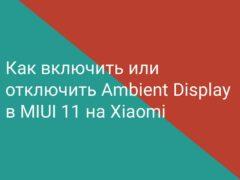 Как включить или отключить Ambient Display в MIUI 11 на Xiaomi (Redmi)