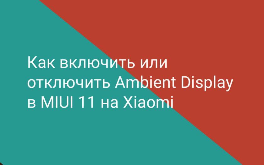 Как включить или отключить Ambient Display в MIUI 11 на Xiaomi