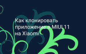 Как клонировать приложения в MIUI 11