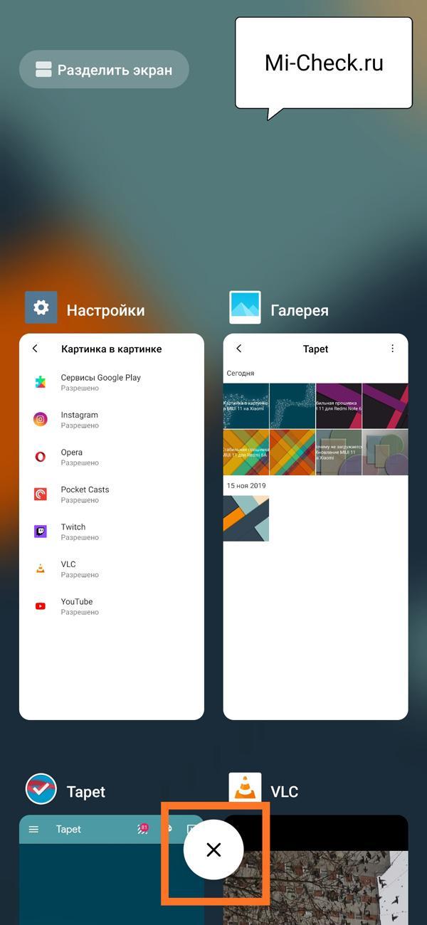 Массовое закрытие приложений в MIUI 11 на Xiaomi