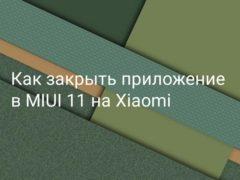 Как закрыть приложение в MIUI 11 на Xiaomi (Redmi)