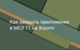 Как закрыть приложение в MIUI 11 на Xiaomi