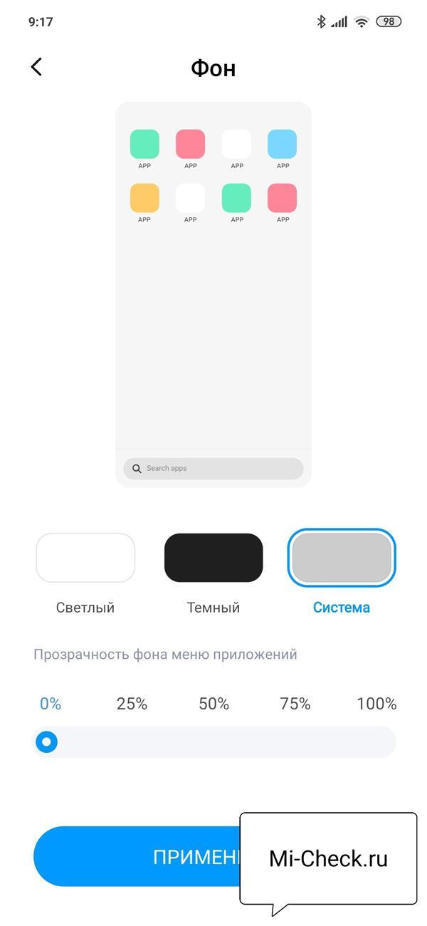 Выбор фона для меню приложений на Xiaomi