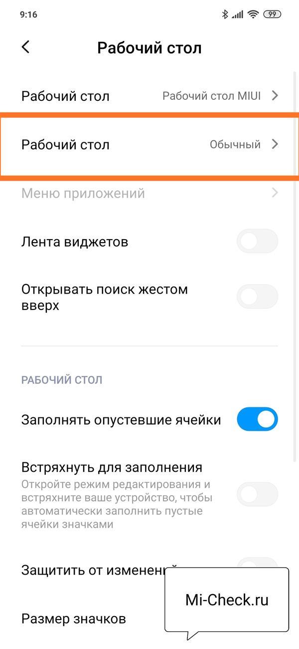 Выбор режима работы рабочего стола в MIUI 11 на Xiaomi