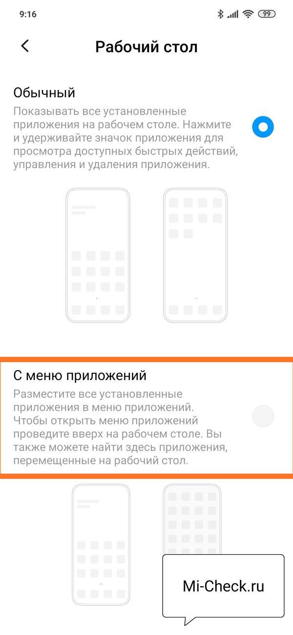 Выбор режима работы рабочего стола через меню приложений на Xiaomi