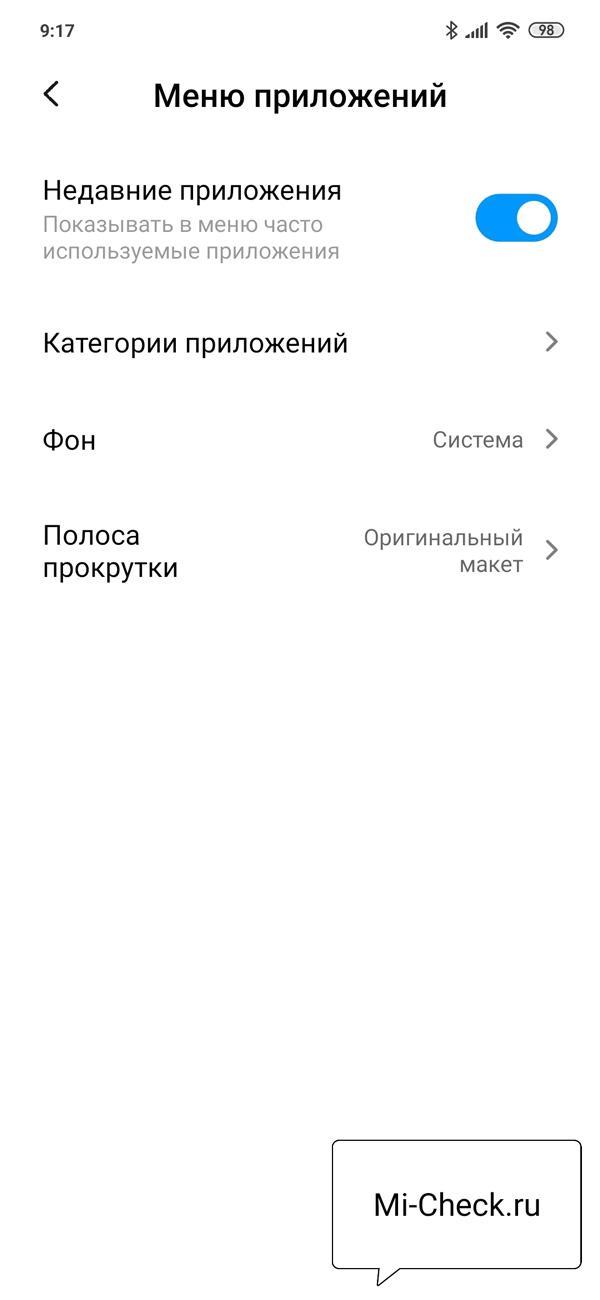 Настройки меню рабочего стола на Xiaomi