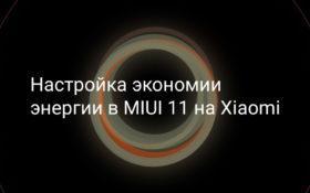 Экономия энергии в MIUI 11