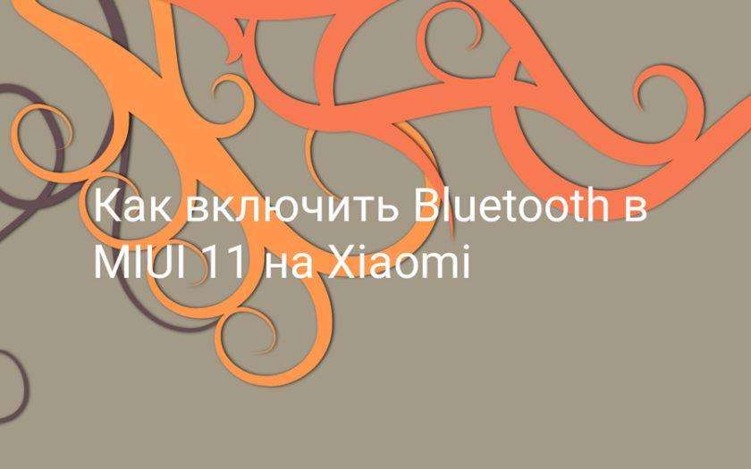 Как включить Bluetooth в MIUI 11