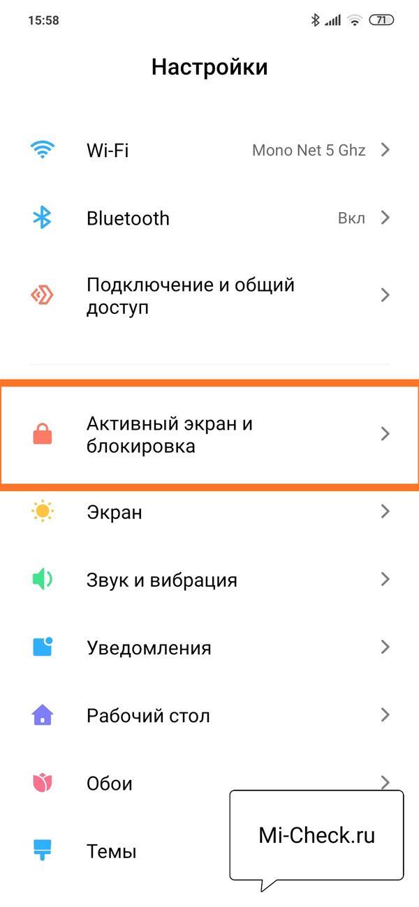 Активный экран и блокировка в MIUI 11