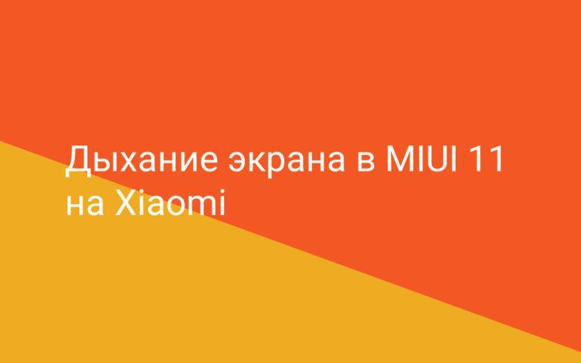 Дыхание экрана в MIUI 11 на Xiaomi