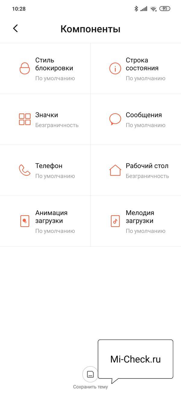 Выбор компонентов для установки в MIUI 11 на Xiaomi