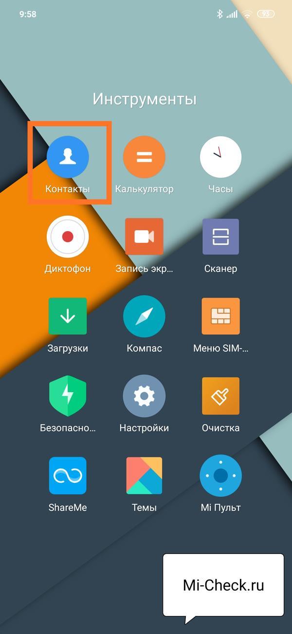 Запуск приложения Контакты в MIUI 11