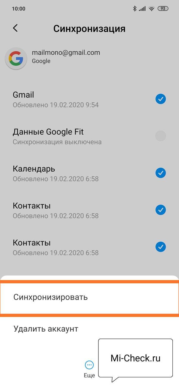 Выбор контактов для синхронизации в MIUI 11