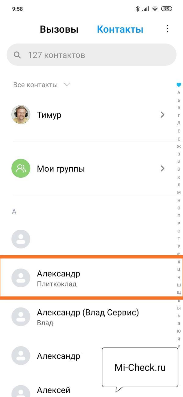 Выбор контакта для удаления в MIUI 11
