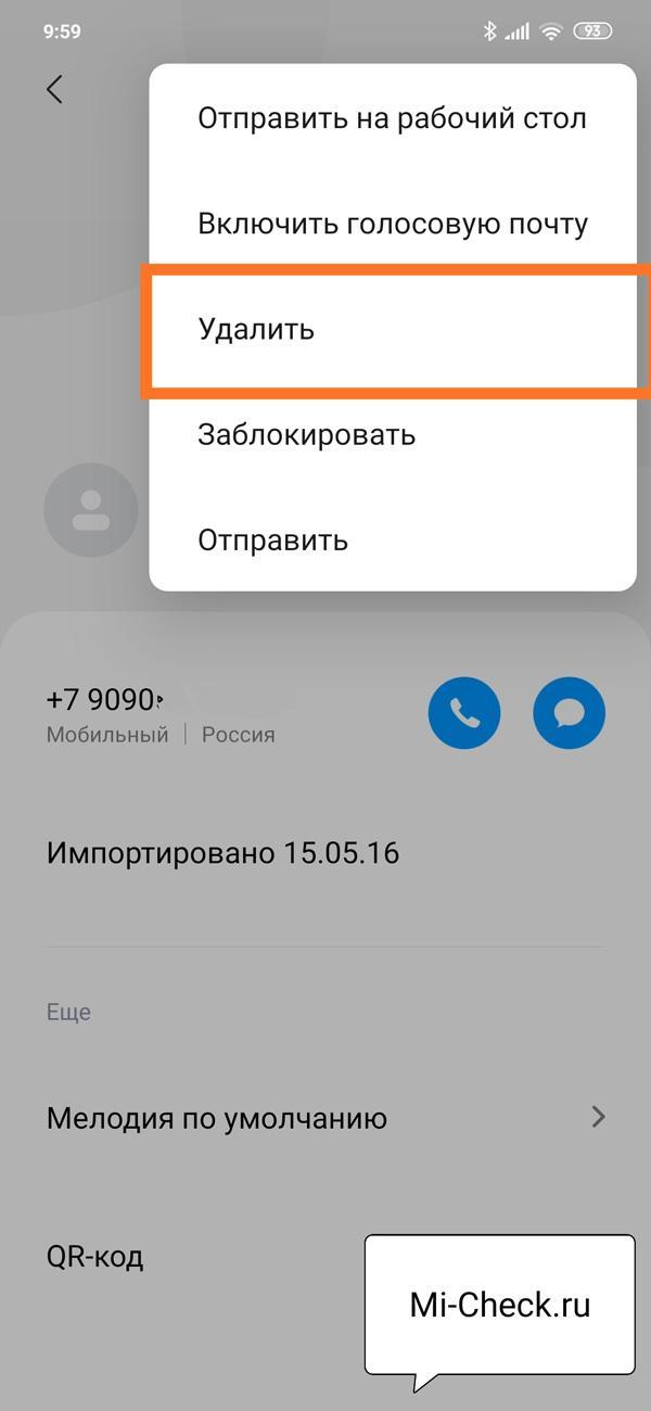 Пункт меню Удалить контакт в MIUI 11
