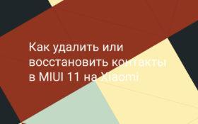 Как удалить или восстановить контакты в MIUI 11