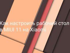 Как настроить, или скачать, рабочий стол в MIUI 11 на Xiaomi (Redmi)