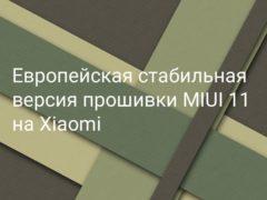 Как скачать европейскую стабильную прошивку MIUI 11 для Xiaomi (Redmi)
