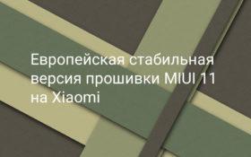 Европейская стабильная версия прошивки MIUI 11 на Xiaomi