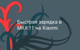 Быстрая зарядка в MIUI 11