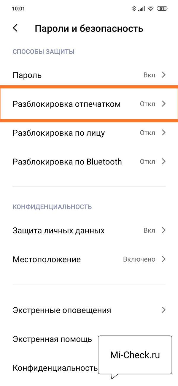 Разблокировка отпечатком в MIUI 11 на Xiaomi