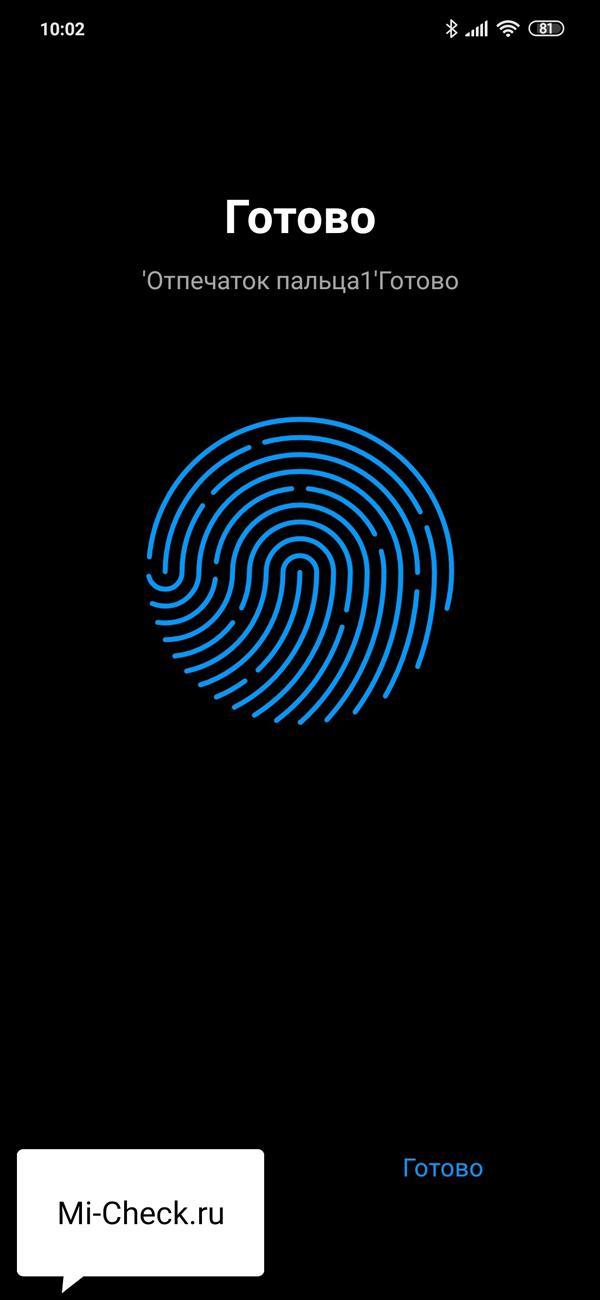 Ввод нового отпечатка пальца в память Xiaomi в MIUI 11
