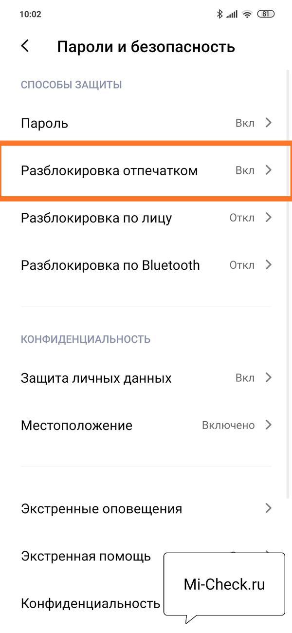 Как отключить разблокировку отпечатком пальца в MIUI 11 на Xiaomi