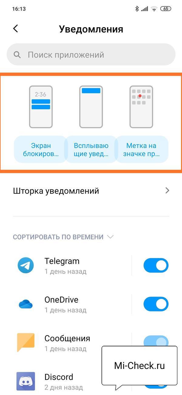 Выбор места расположения уведомлений для скрытия в MIUI 11