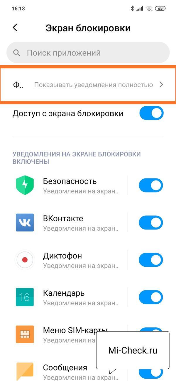 Выбор режима сокрытия уведомлений в MIUI 11