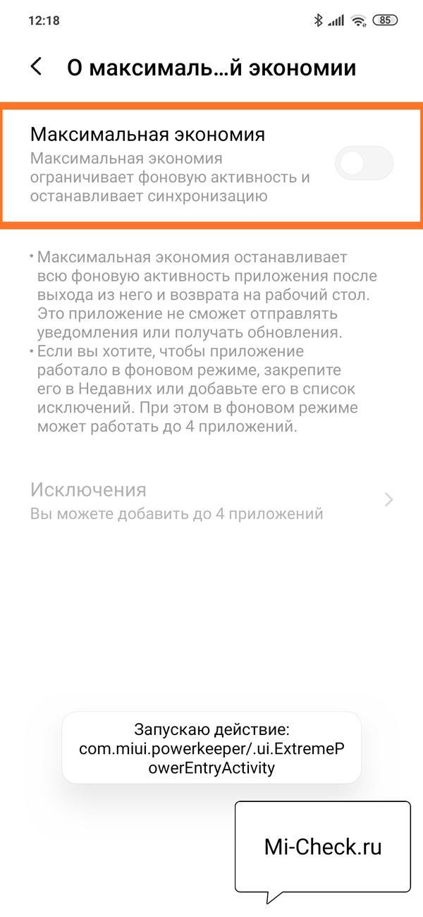 Активация максимального режима экономии в MIUI 11 на Xiaomi