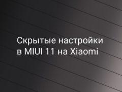Скрытые настройки в MIUI 11 на Xiaomi (Redmi): максимальная экономия батареи, адаптивный режим и защита от подключения к фальшивым базовым станциям