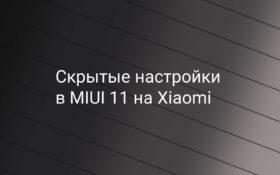 Скрытые настройки в MIUI 11 на Xiaomi