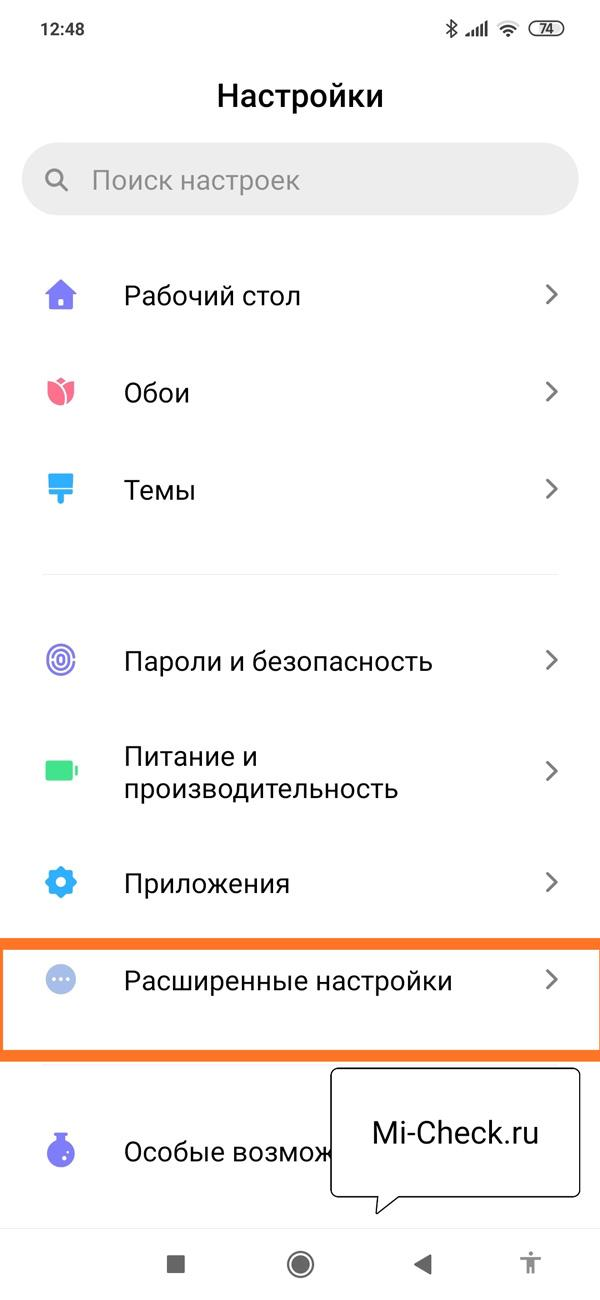 Расширенные настройки с человечком в MIUI 11 на Xiaomi