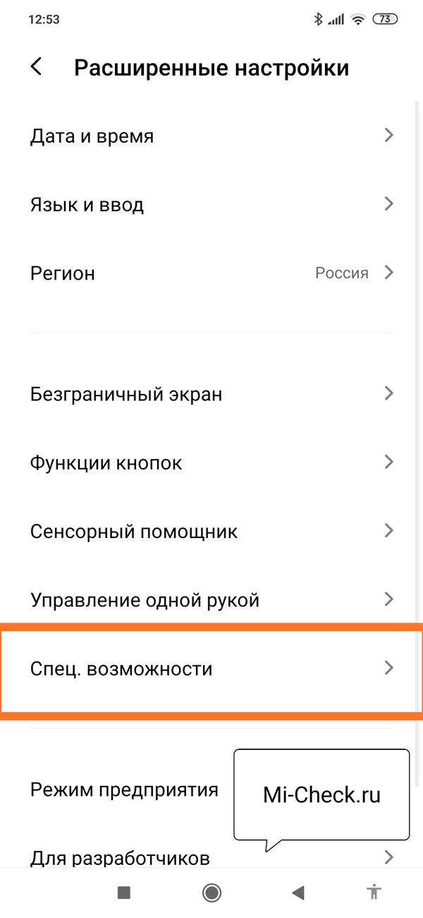 Специальные возможности с человечком в MIUI 11 на Xiaomi
