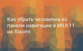 Как убрать иконку человечка из MIUI 11 на Xiaomi