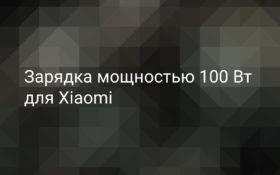 Зарядка мощностью 100 вт на Xiaomi