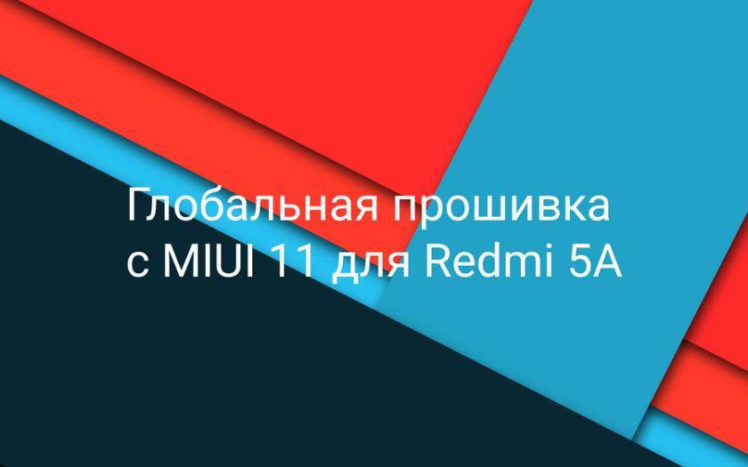 Глобальное обновление MIUI 11 для Redmi 5A