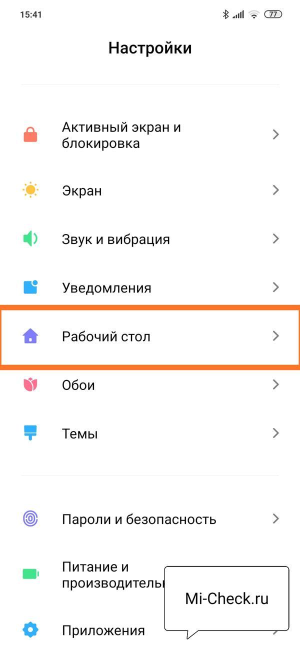 Настройки Рабочий Стол в MIUi 11 на Xiaomi