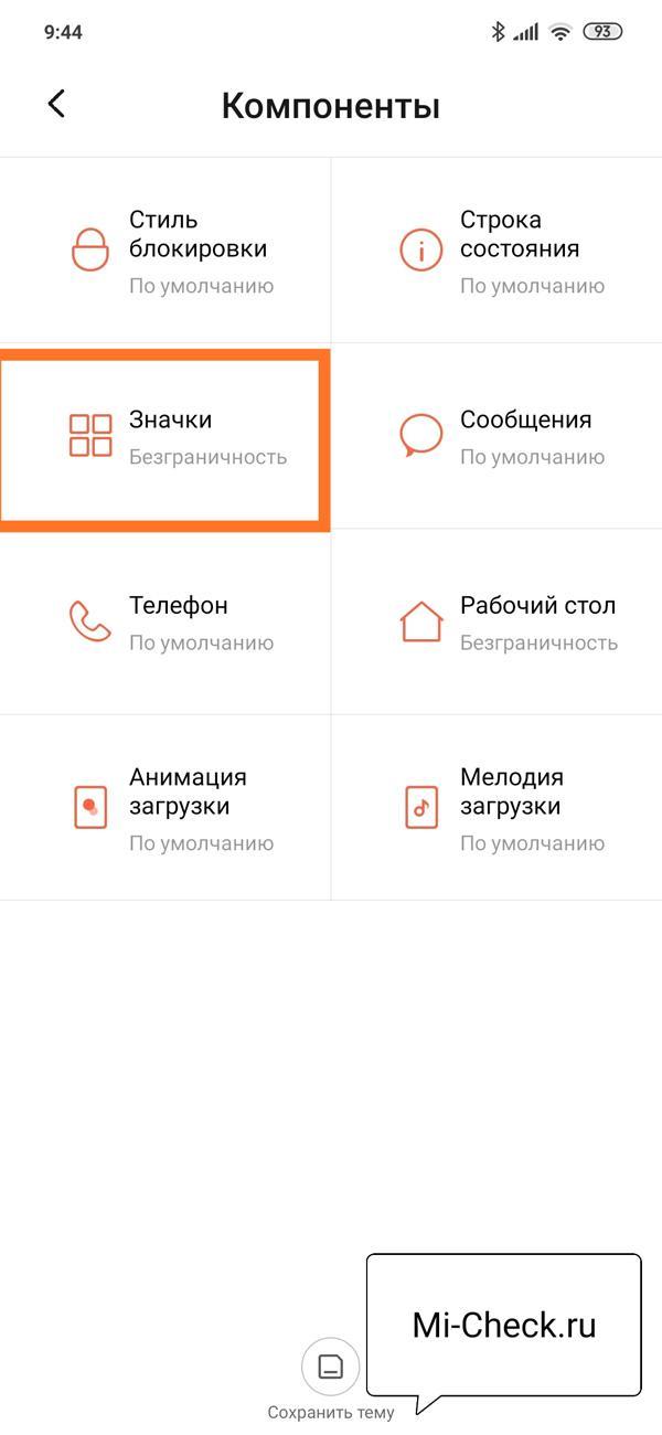 Выбор иконок для установки в MIUI 11