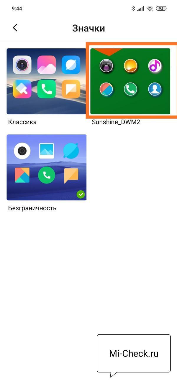 Выбор темы с иконками, которые необходимо установить в MIUI 11