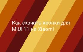 Как изменить иконки в MIUI 11 на Xiaomi