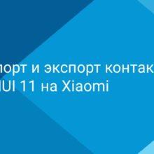 Операции с контактами в MIUI 11: импорт, экспорт, перенос на Xiaomi (Redmi)