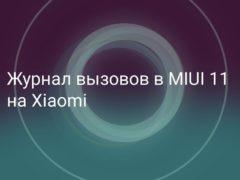 Журнал вызовов в MIUI 11 на Xiaomi (Redmi), его возможности и функции