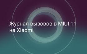 Журнал вызовов в MIUI 11 на Xiaomi