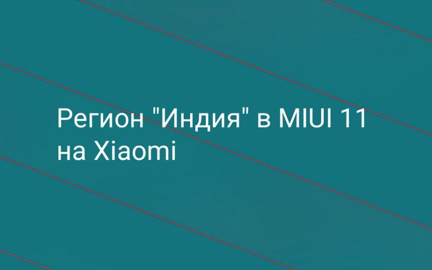 Регион Индия в настройках MIUI 11 на Xiaomi
