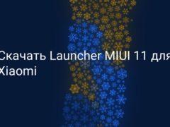 Где найти и скачать лаунчер для MIUI 11 на Xiaomi (Redmi)